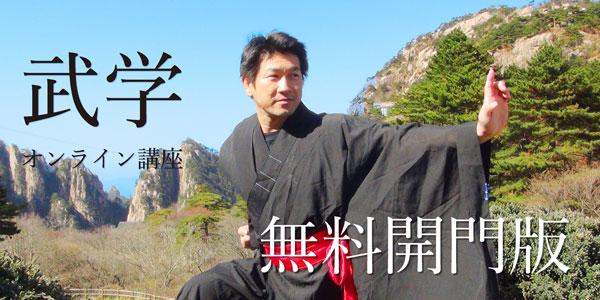 【無料】武学オンライン講座 開門版
