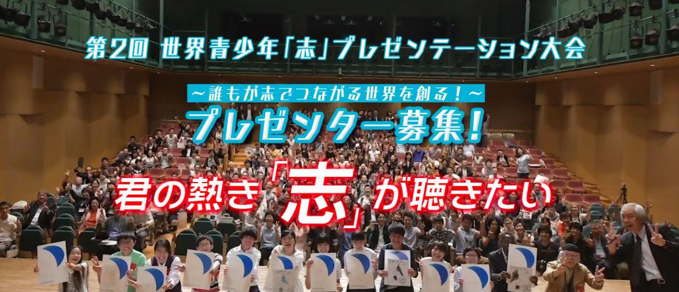 世界青少年「志」プレゼンテーション大会