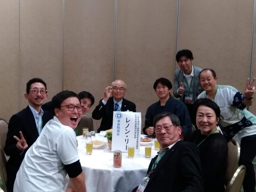 第47回商業界 関東山静ゼミナール静岡大会