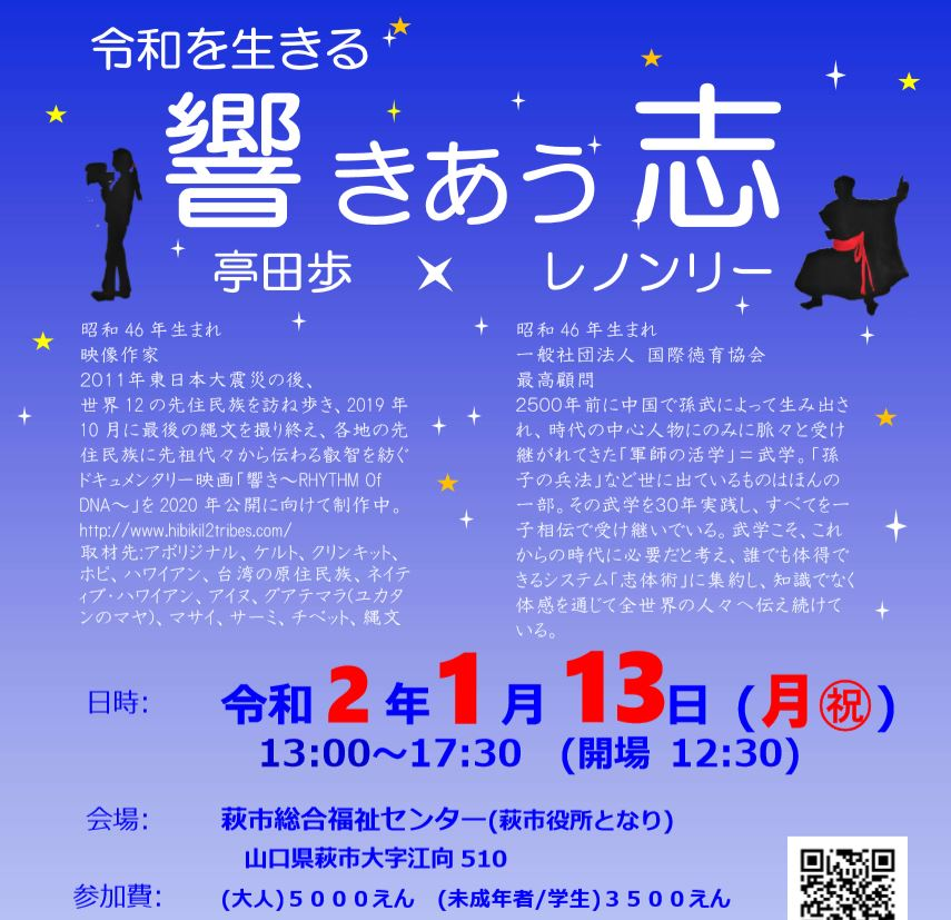 山口県萩市講演会