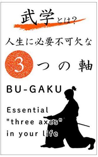 武学とは? 人生に必要不可欠な3つの軸 Kindle版