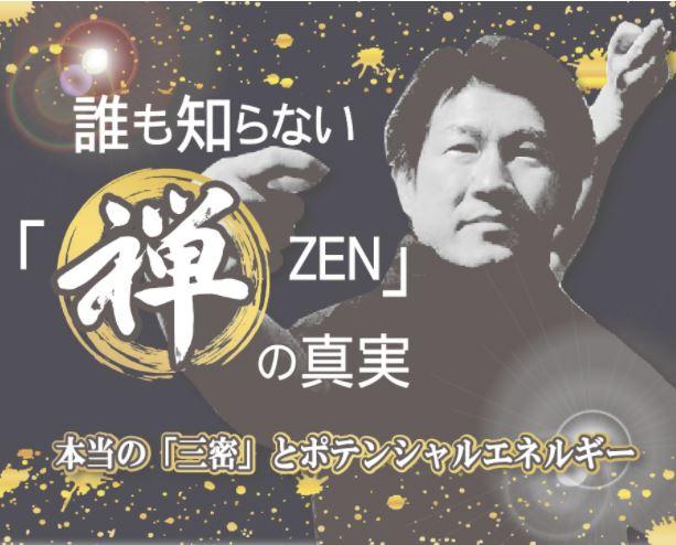 誰も知らない「禅(ZEN)」の真実~本当の「三密」とポテンシャルエネルギー~
