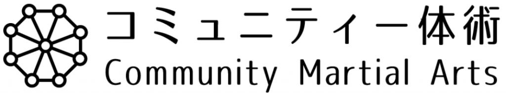 コミュニティー体術ロゴPNG