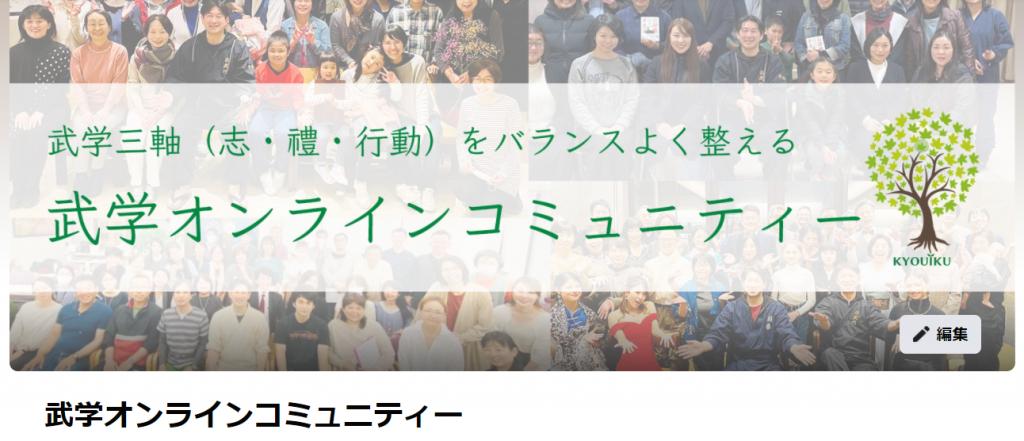 武学オンラインコミュニティー