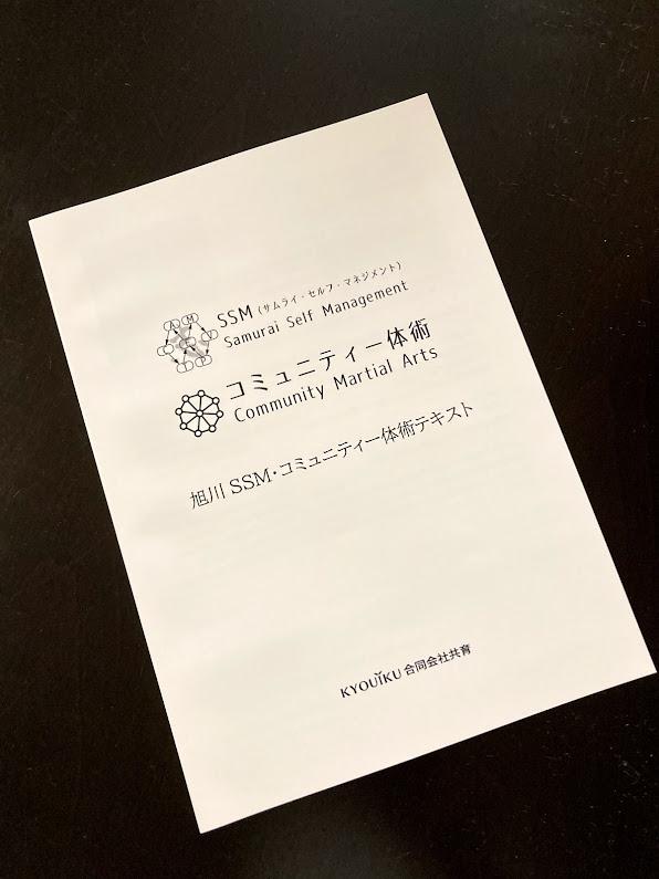 SSM・コミュニティー体術テキスト