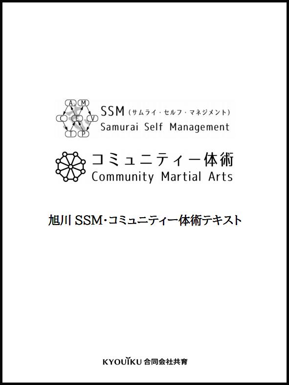 旭川SSM・コミュニティー体術