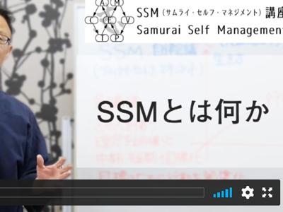 SSMオンライン講座