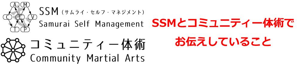SSMCMAロゴ